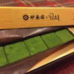 名古屋のお茶文化とスイーツカルチャーが楽しめる妙香園×pastelの茶コレート【名古屋・名駅ほか】