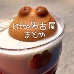 KITTE名古屋(キッテ)のお店をおいなごちゃんがまとめたよ【名古屋・名駅】