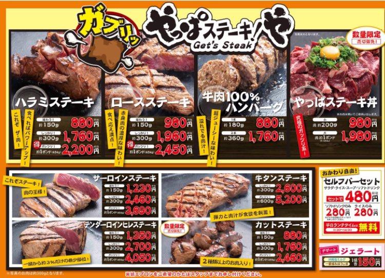 名古屋 やっぱり ステーキ 【疑惑】やっぱりステーキは看板メニューだけがウマい説 →
