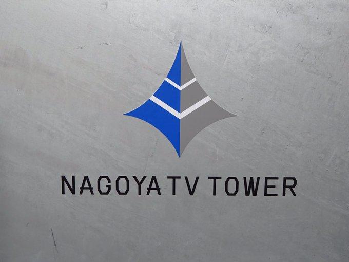 名古屋テレビ塔新ロゴ