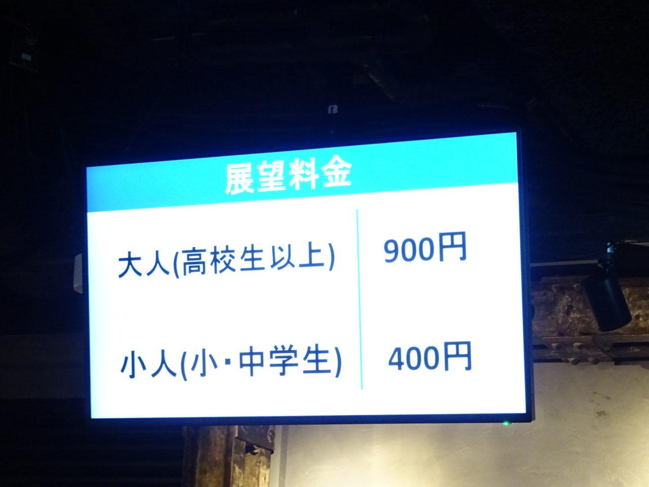 名古屋テレビ塔チケット料金表