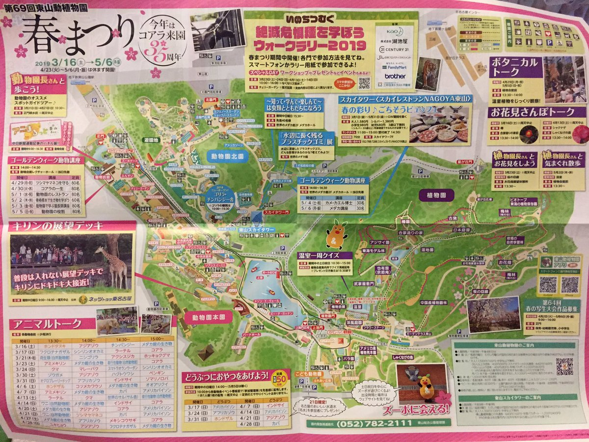 東山動植物園園内マップ