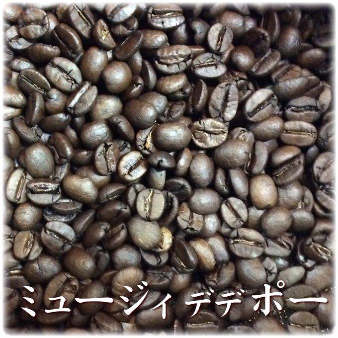 キジバトコーヒー