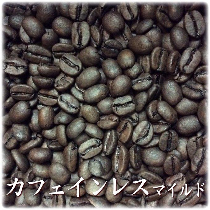 カフェインレスマイルド