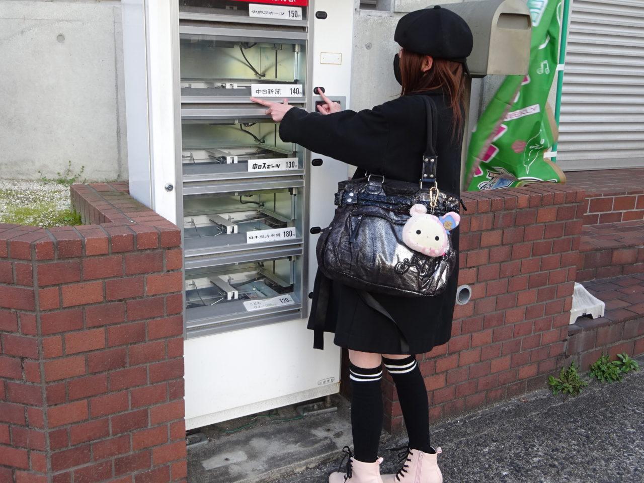 新聞紙の自販機