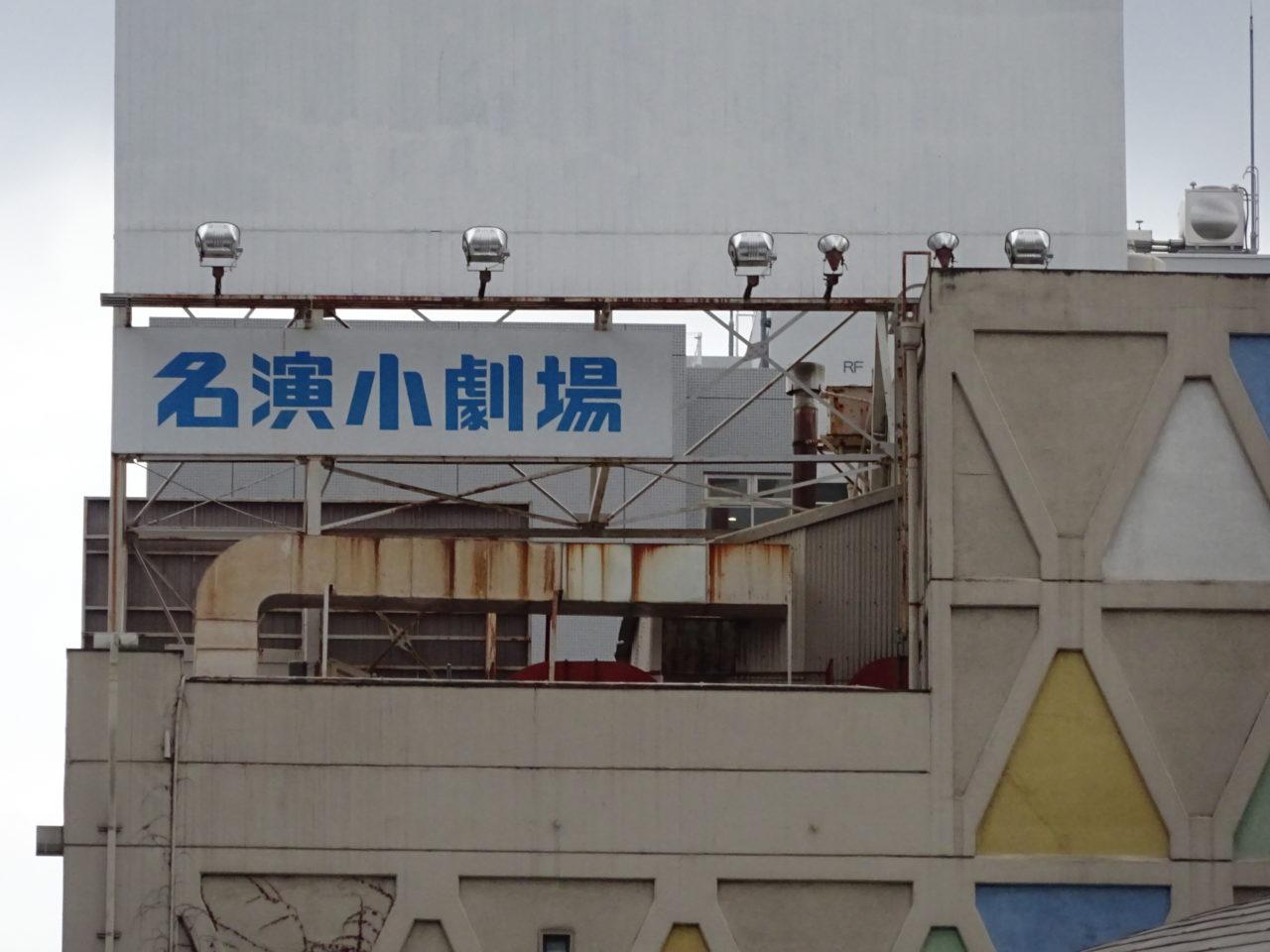 名演小劇場