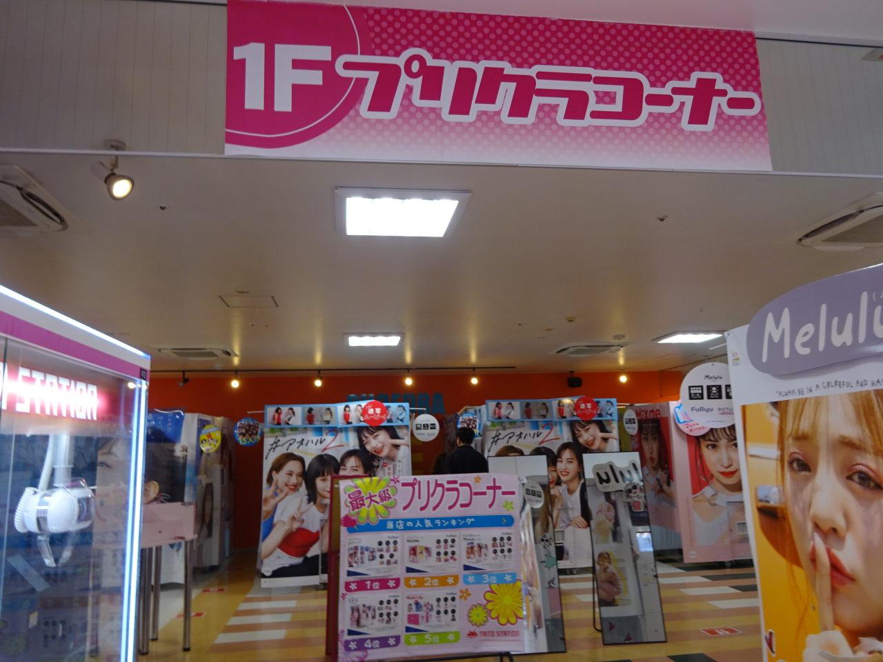 大須商店街のプリクラ