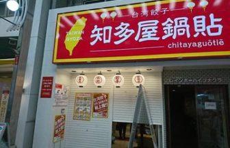 台湾餃子専門店 知多屋鍋貼