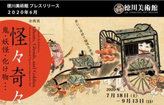徳川美術館夏の企画展