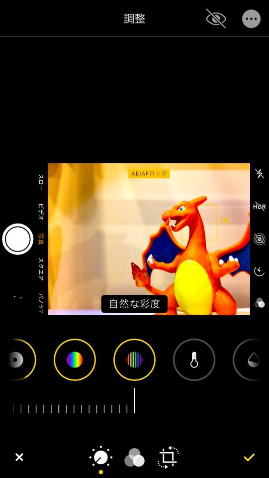 iPhoneの画像編集