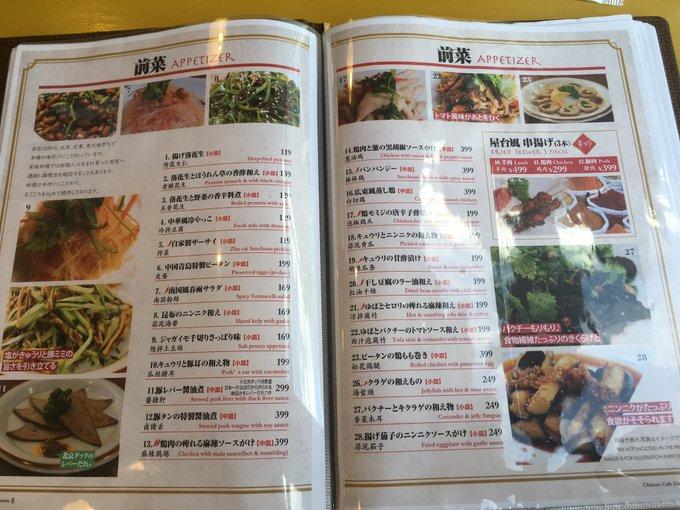 中華茶房8の前菜メニュー