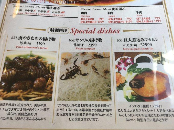 サソリと蚕が食べられる中華料理