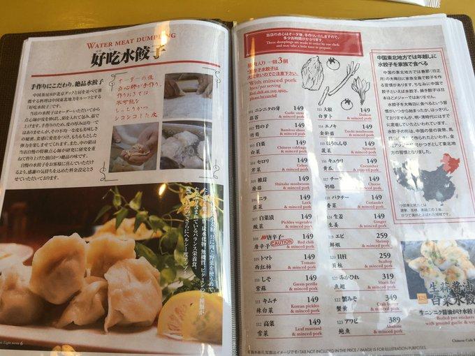 中華料理の水餃子