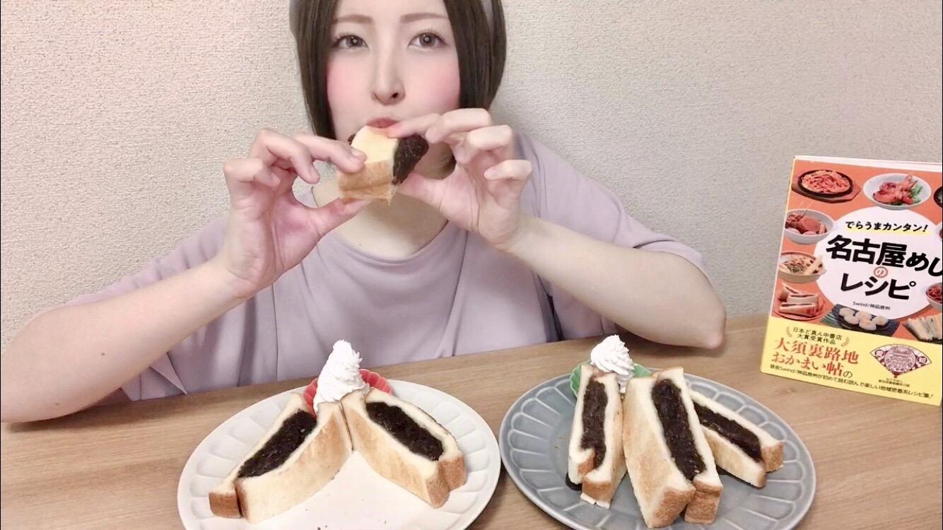 名古屋名物小倉トースト