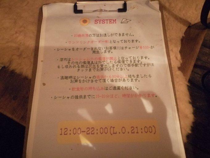sheesha cafe kemuri(シーシャカフェケムリ)
