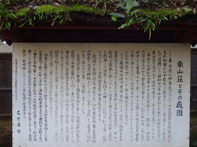 名古屋東山荘とは