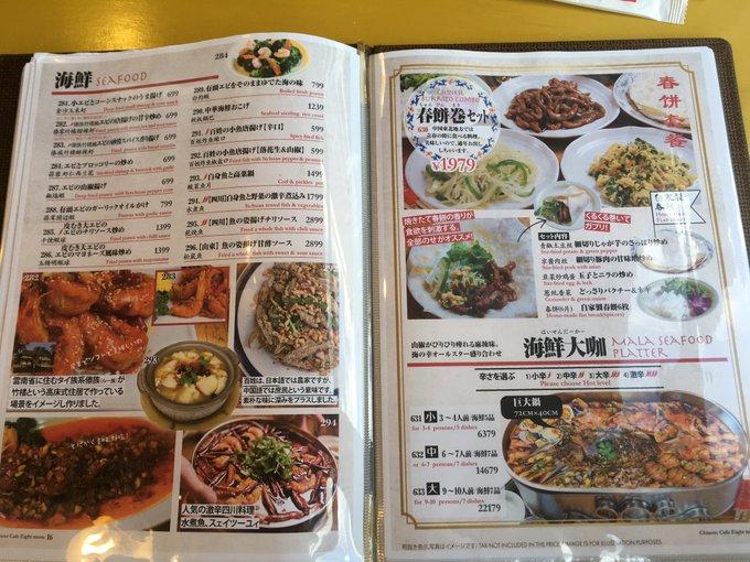 海鮮中華料理