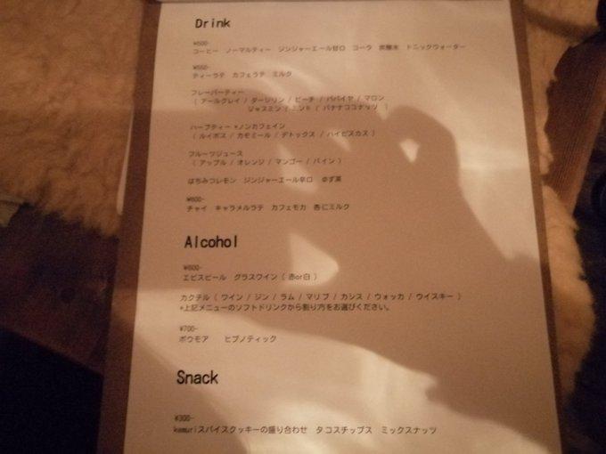 sheesha cafe kemuri(シーシャカフェケムリ)ドリンクメニュー