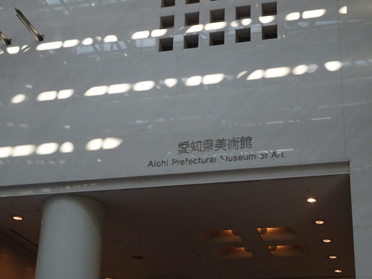 愛知県美術館の入口