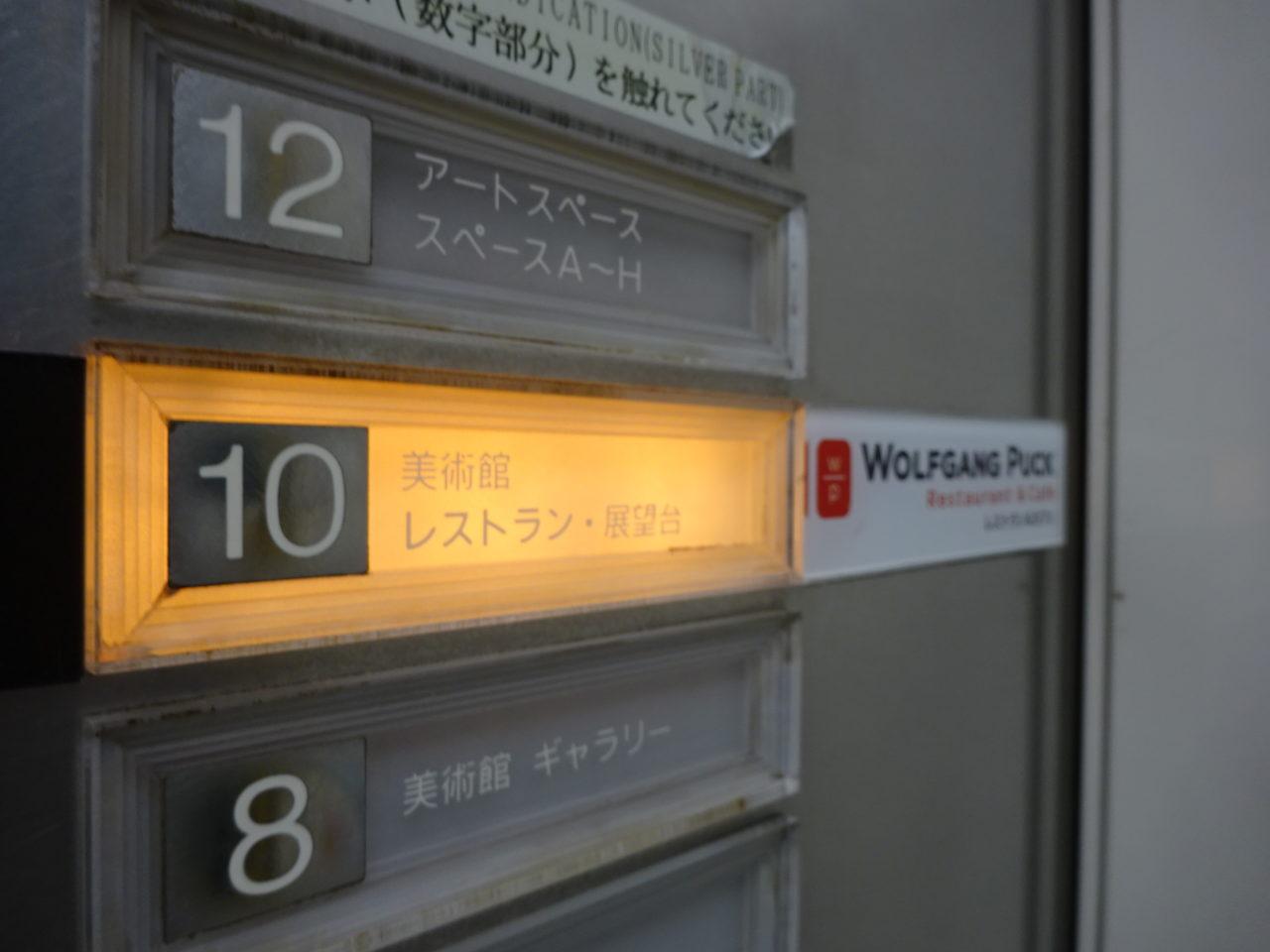愛知県芸術文化センターエレベーター