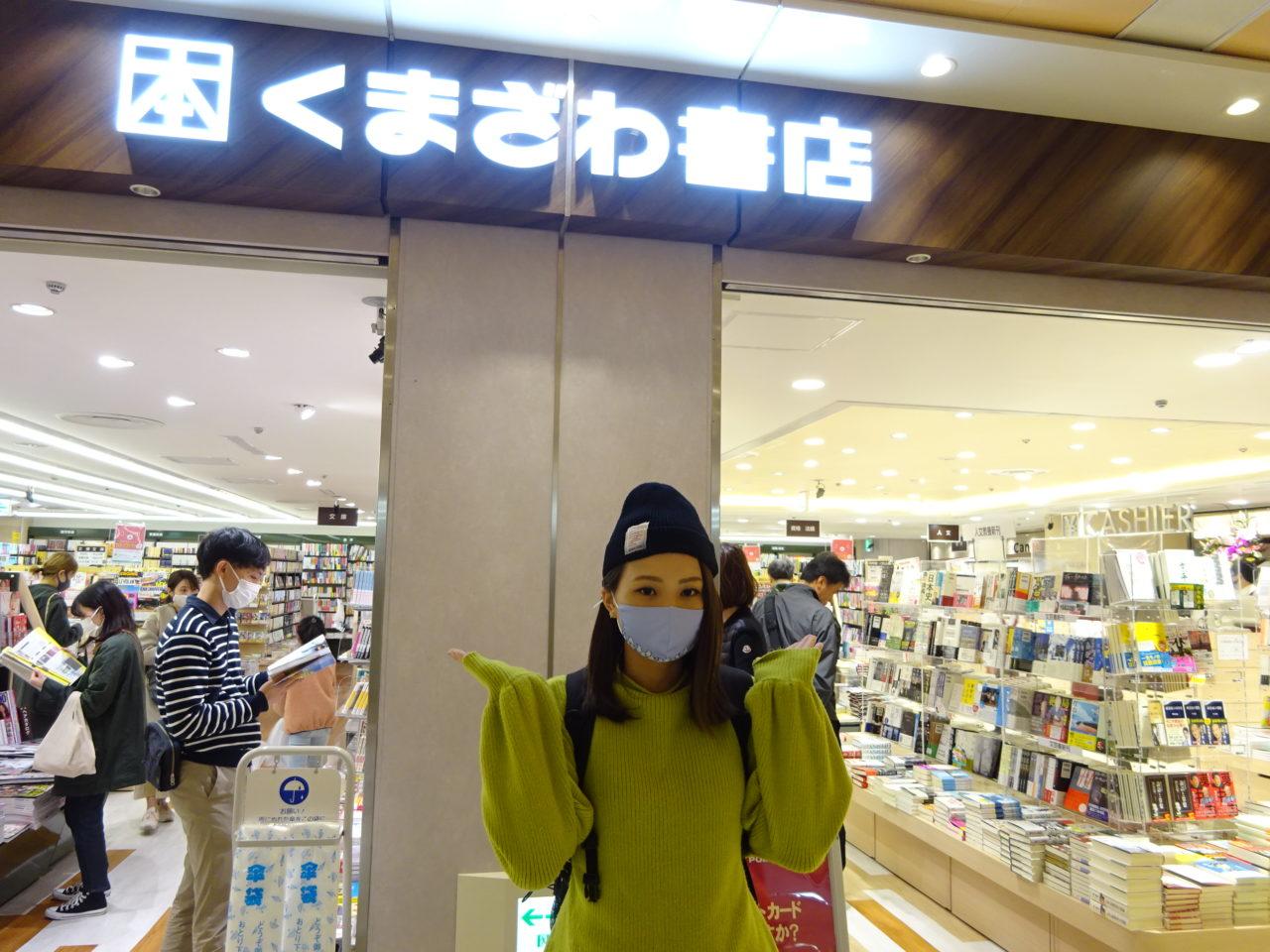 くまざわ書店栄セントラルパーク店