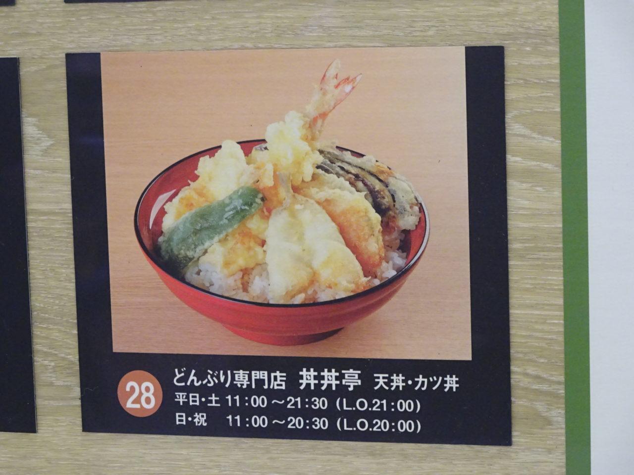 丼丼亭セントラルパーク店
