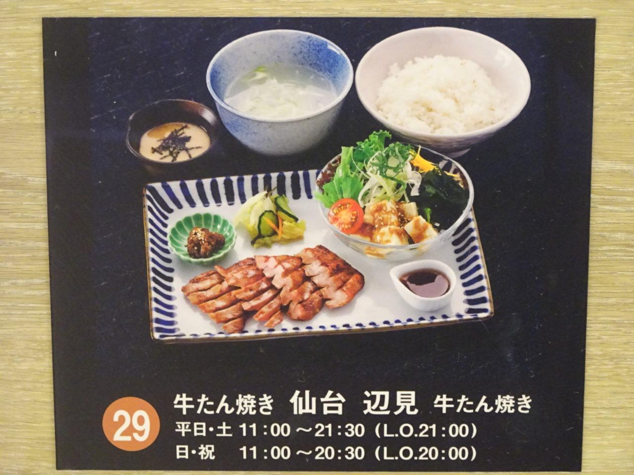仙台牛タン専門店