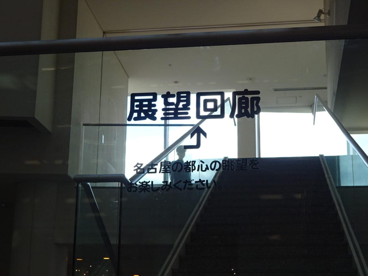 展望回廊への階段