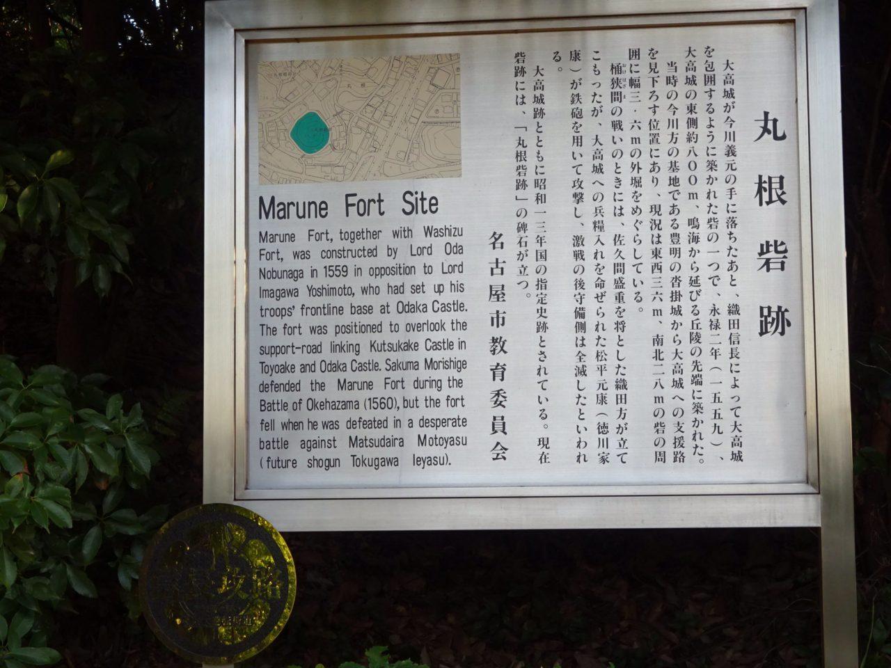 桶狭間合戦丸根砦跡