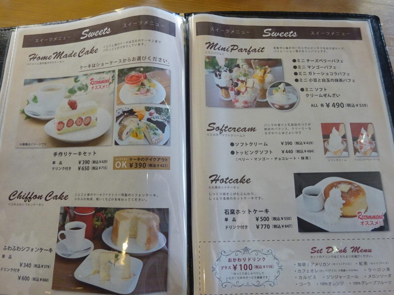 珈琲屋桜のケーキ