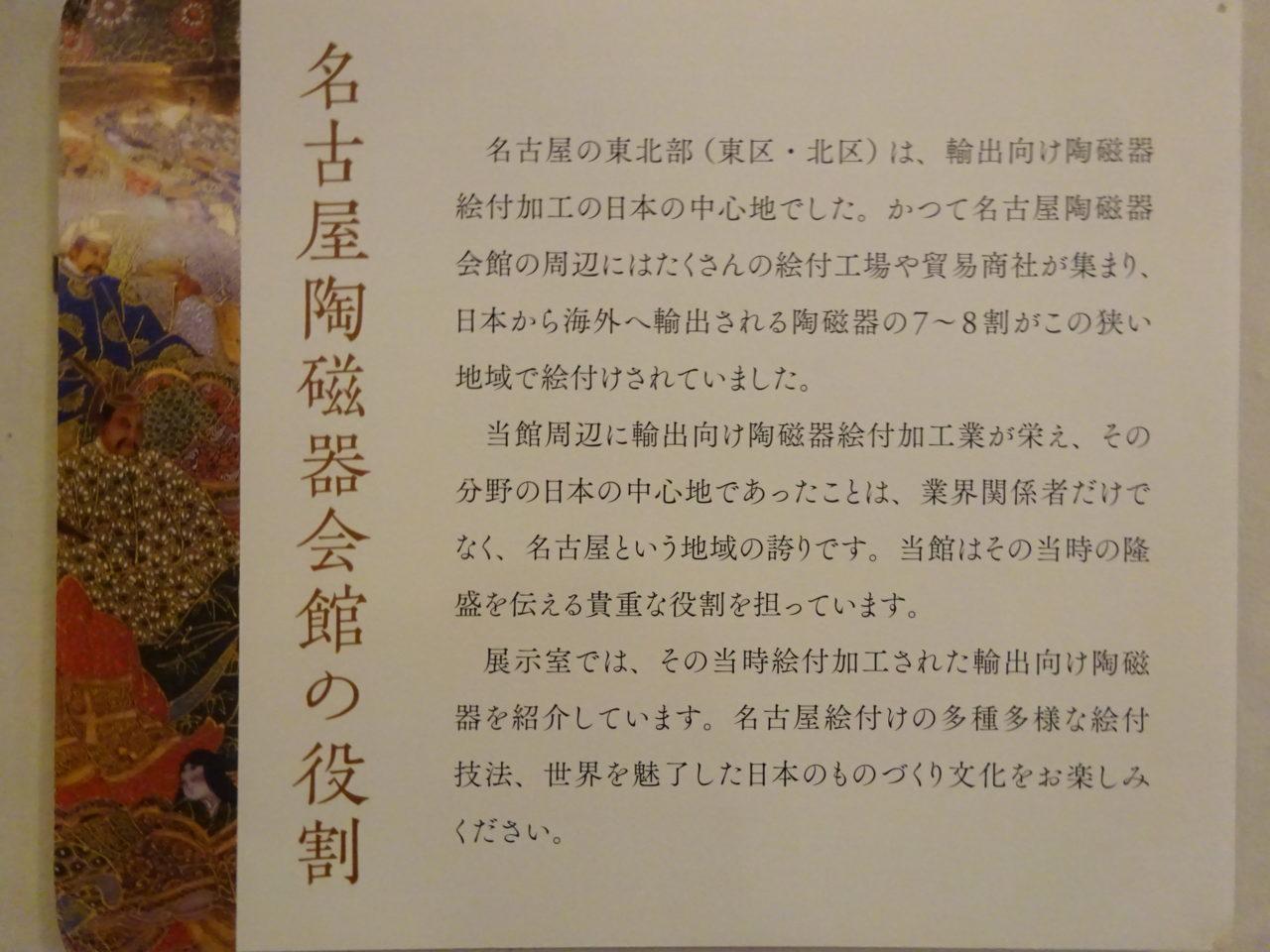 陶磁器会館の役割