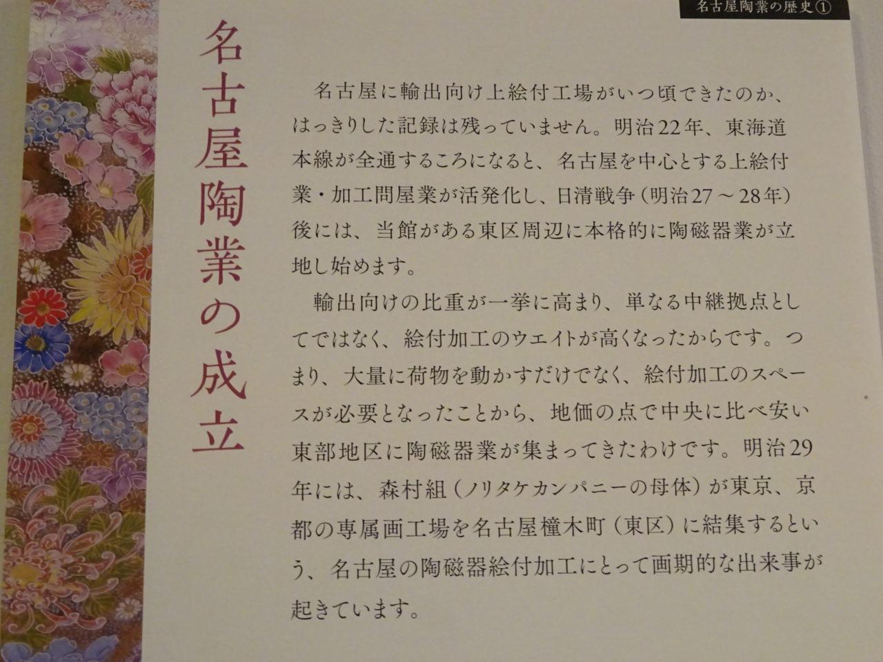 名古屋陶磁器会館の説明