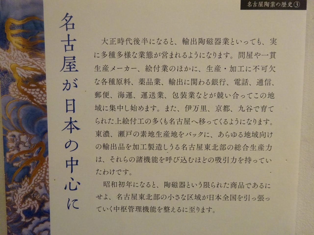 日本最大の陶磁器産業
