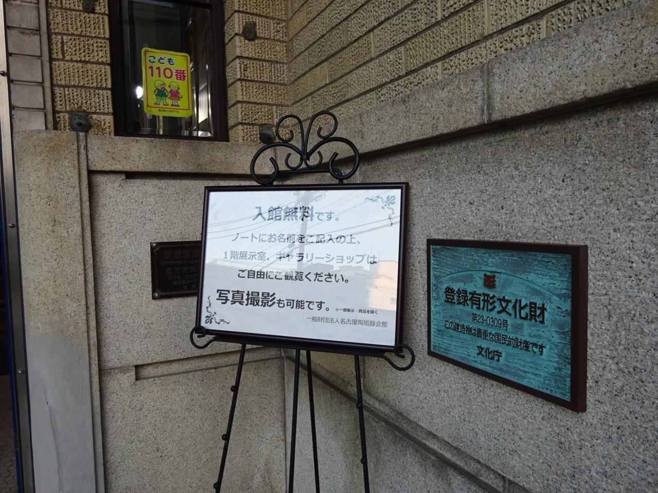 登録有形文化財、名古屋陶磁器会館