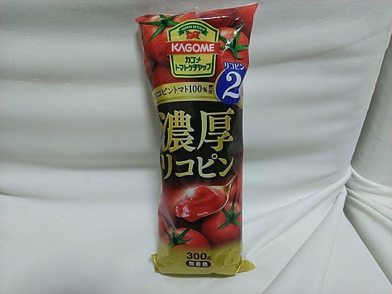 トマトの有効成分リコピン