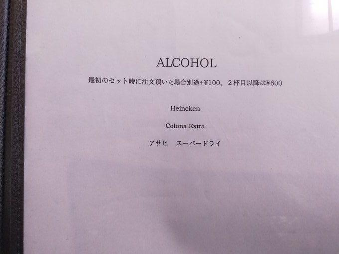 アルコールも完備