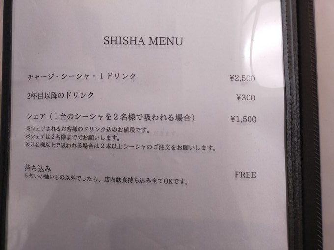 シーシャカフェシエスタの料金