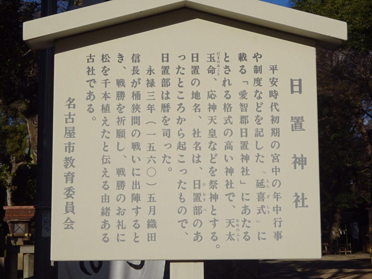 名古屋市教育委員会