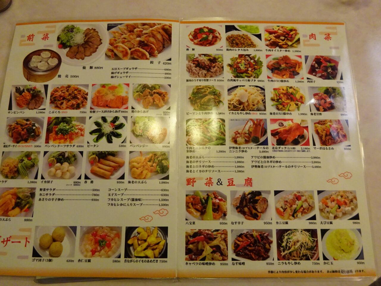 chinafoodmenu