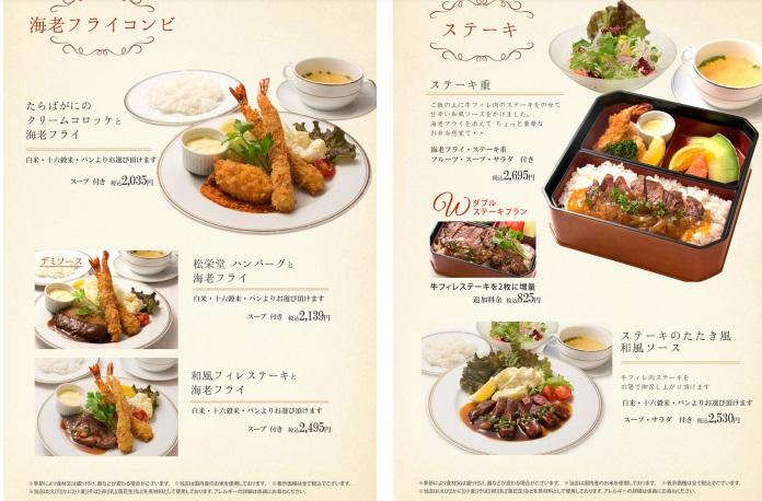 松坂屋洋食店