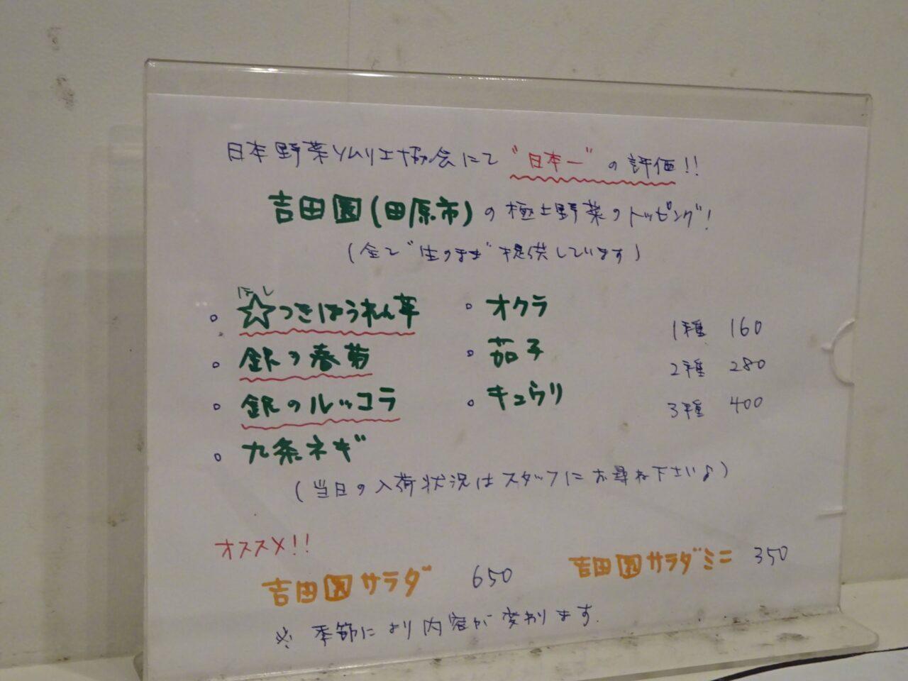 日本一の野菜