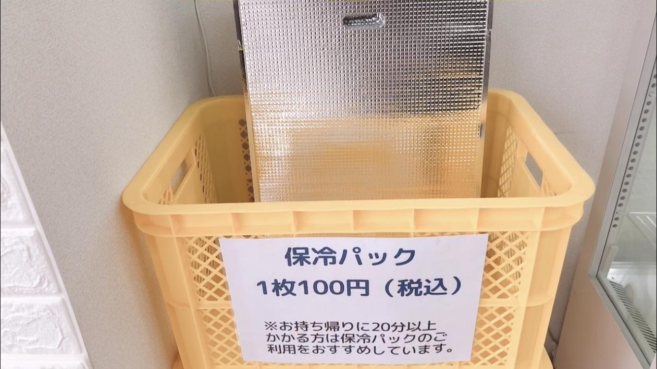 餃子用保冷パック