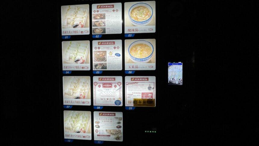 冷凍餃子の自動販売機