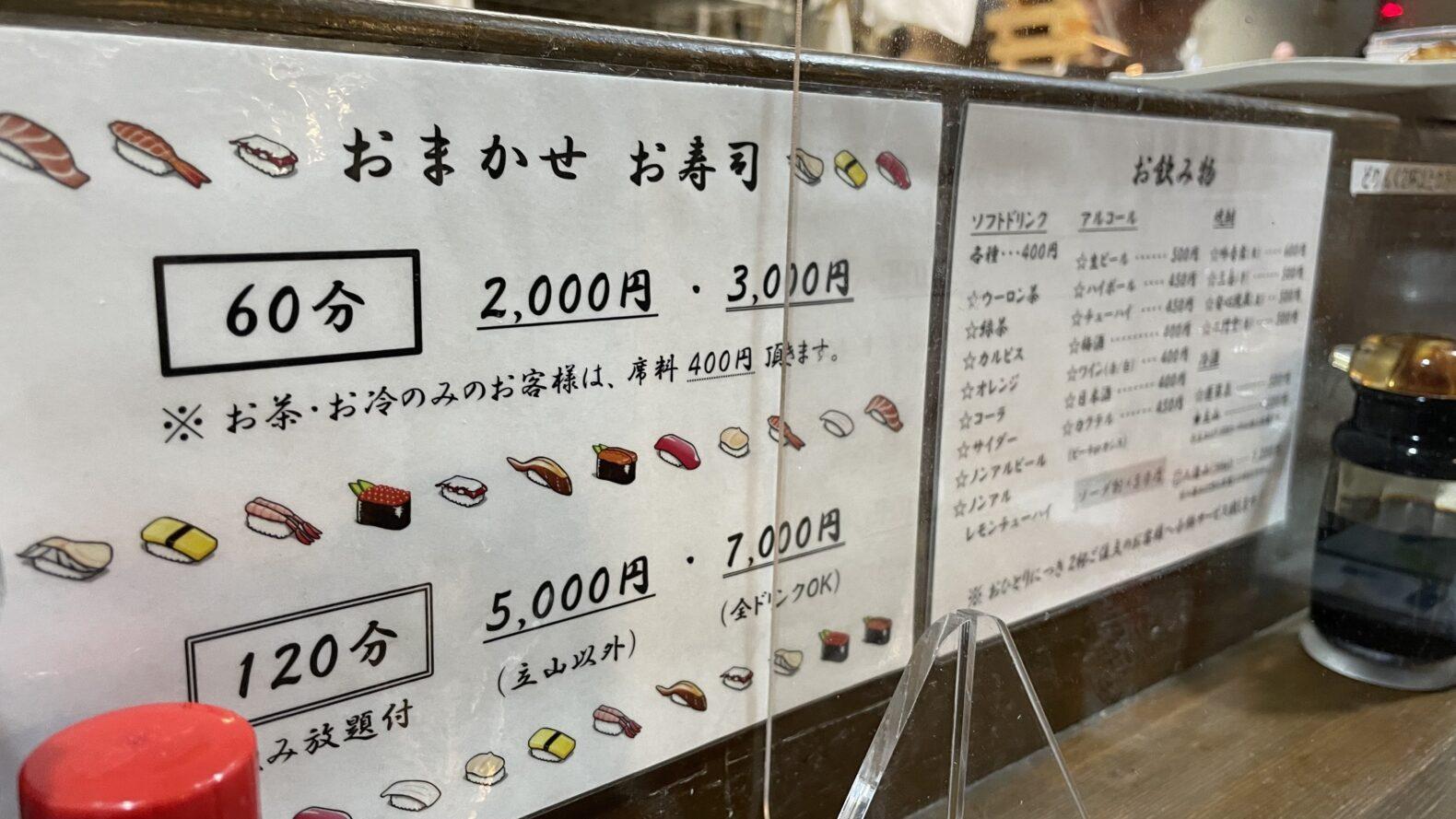 食べ放題寿司