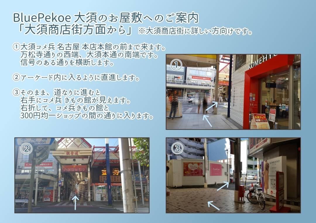 大須コンセプトカフェ