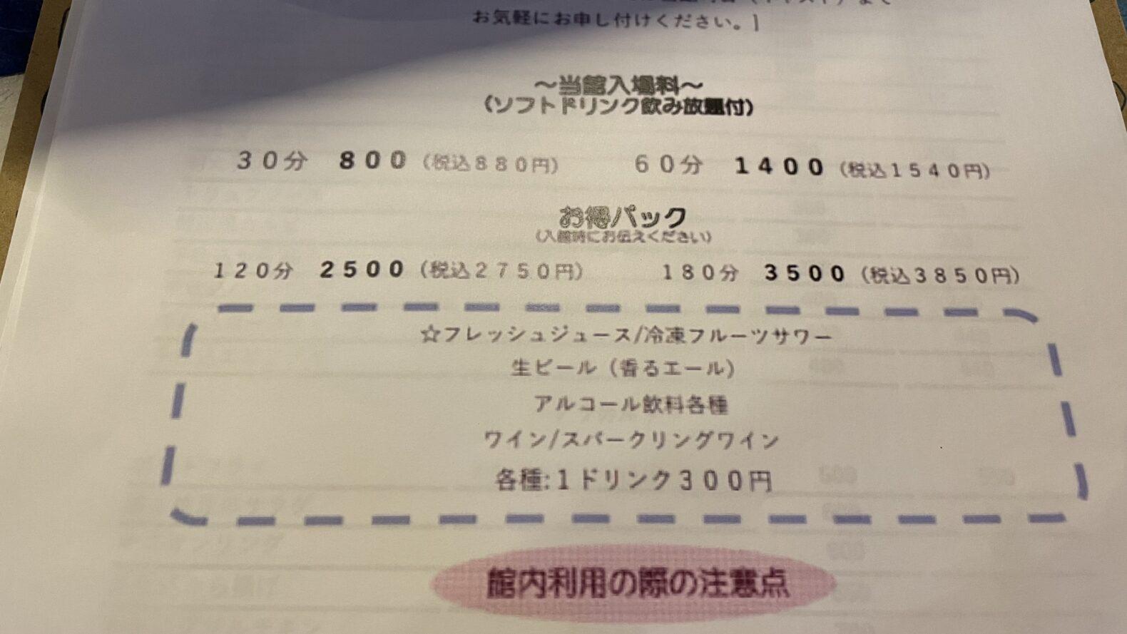 大須コンセプトカフェ価格
