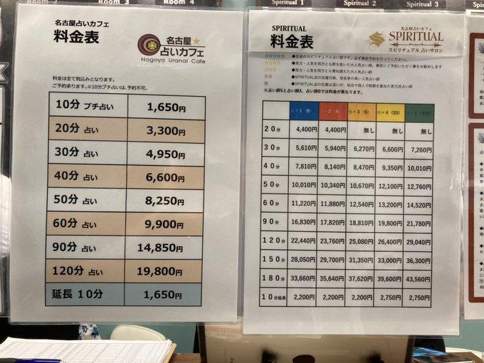 名古屋占いカフェ料金表