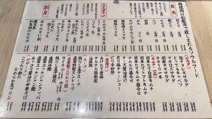 とり焼肉とホルモン松阪