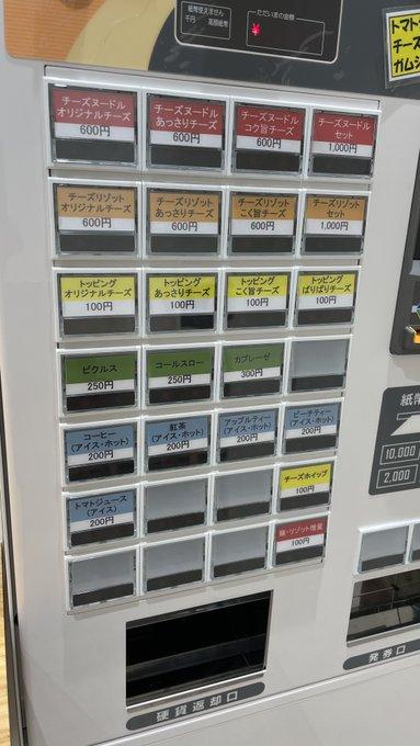 チーズリゾット専門店メニュー